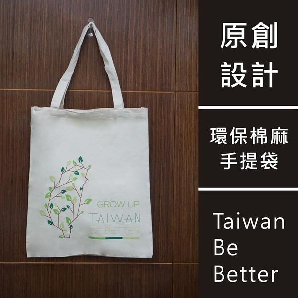 環保棉麻肩背袋 / 環保手提袋 / 棉麻布包 @ 設計款(Grow up Taiwan Be better)-【Fruit Shop】