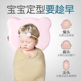嬰兒枕頭0-3-6個月1歲新生兒寶寶定型枕