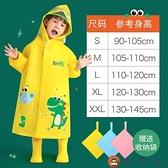 兒童雨衣女童幼稚園國小雨披加厚男童套裝防水【淘夢屋】