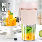 榨汁杯 嘉帝揚便攜充電式榨汁機小型家用榨汁杯果汁機迷你料理水果杯 阿薩布魯