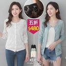 【五折價$480】糖罐子純色滿版簍空蕾絲珍珠排釦外套→預購【E54284】