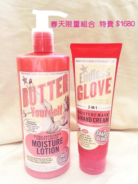 *禎的家* 英國 SOAP & GLORY - 保濕身體香氛組 春天限量組合 限1 特賣