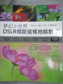 【書寶二手書T9/攝影_YGP】夢幻小世界:DSLR微距這樣拍就對了_Sakura