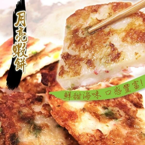 【南紡購物中心】《老爸ㄟ廚房》黃金酥脆月亮蝦餅 10包組