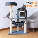 貓跳台 爬架貓架子貓窩夏季四季通用貓樹一體貓屋小型帶窩多層抓柱板【快速出貨八折搶購】