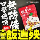 柳丁愛☆飯遭殃香辣大頭菜50g【A331...