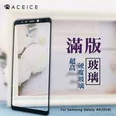 【台灣優購】全新 SAMSUNG Galaxy A9(2018版).A920F 專用2.5D滿版鋼化玻璃保護貼 防刮抗油 防破裂