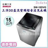 可議價~SANLUX 【 SW-15DVG】台灣三洋15公斤DD直流變頻超音波單槽洗衣機【德泰電器】