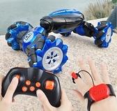 玩具賽車 手勢感應變形遙控車男孩特技攀爬扭變車四驅汽車玩具手表手控【快速出貨八折搶購】