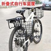 自行車后車筐折疊前車籃山地車單車后貨架車框掛簍掛籃通用菜籃子 夏季上新