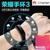 智慧華為榮耀手環3運動手環NFC手錶防水安卓睡眠監測 igo陽光好物