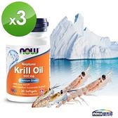 NOW健而婷 南極磷蝦油膠囊食品(30顆/瓶) 三瓶組