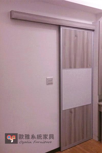 【歐雅 系統家具 】鋁框木門推拉門