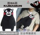 車之嚴選 cars_go 汽車用品【PKMD002B-02】日本熊本熊系列 玩偶造型 安全帶保護套舒眠抱枕 1入