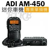 ADI AM-450 專業單頻機 迷你 車機 UHF 麥克風面板控制 堅固耐用 AM450