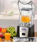刨冰機 沙冰機商用奶茶店靜音帶罩大功率碎冰冰沙機料理榨果汁機 優拓DF