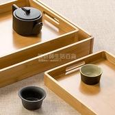 日式有耳水杯托盤長方形竹托盤客廳家用放茶杯盤子木制茶盤圓形 設計師生活百貨NMS