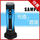 SAMPO聲寶五段式電動剪髮刀EG-Z1008L 聖誕節交換禮物 【KE04018】 99愛買小舖