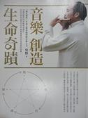【書寶二手書T6/音樂_I8U】音樂 創造生命奇蹟_吳愼