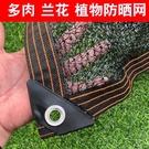 遮陽網 黑色遮陽網防曬網3針4針防曬網多肉花卉多肉蘭花植物家庭園藝遮陰