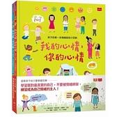 孩子的第一套情緒與家庭認知小百科(套書)