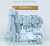 新生兒禮盒 套裝母嬰兒衣服禮物用品剛出生初生滿月寶寶女大全 - 雙十一熱銷