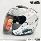 免運送好禮 SOL 安全帽 SO7E SO-7E 浮世繪 亮面白黑 限量 內藏墨鏡|23番 加長型鏡片 半罩 3/4罩 雙D扣