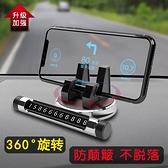 手機支架手機車載支架多功能創意汽車手機架通用款支駕儀表臺車支架導航架 萊俐亞