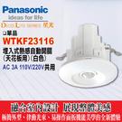 國際牌 Panasonic 天花板埋入式 熱感自動開關 WTKF23116 (110V/220V共用)