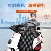 電動車擋風被冬季加絨加寬電瓶車擋風罩電動摩托車加大護膝防風被凱斯盾數位