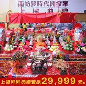 【0216零食團購】上樑、剪綵儀式 典禮套組-請來電議價