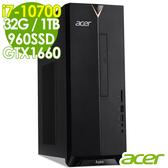 【現貨】ACER ATC-895 十代獨顯繪圖電腦 i7-10700/GTX1660-6G/32G/960SSD+1T/500W/W10/Aspire/家用電腦