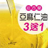 【大醫生技】紐西蘭亞麻仁籽油 500ml $580/瓶 買3送1 Omega3 第一道冷壓初榨 非基改