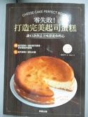 【書寶二手書T1/餐飲_WDO】零失敗!打造完美起司蛋糕:讓43款創意美味甜進你的心_福田淳子,