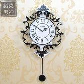 掛鐘 現代裝飾歐式羅馬靜音搖擺掛鐘時尚創意鐘錶客廳臥室掛錶個性時鐘 全館免運