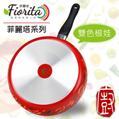 『義廚寶』菲麗塔系列_30cm深平底鍋 [FE05雙色椒娃]~為您的料理上色【單鍋】
