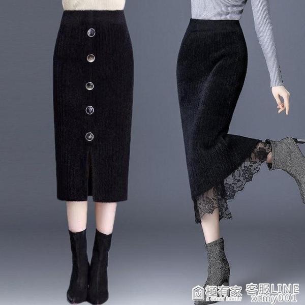 窄裙 加厚水貂絨半身裙中長款黑色針織包臀裙開叉百搭一步裙長裙子 極有家