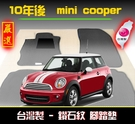 【鑽石紋】10年後 Mini Cooper 雙門 腳踏墊 / 台灣製造 工廠直營 / mini海馬腳踏墊 mini腳踏墊 mini踏墊