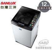 【佳麗寶】-留言加碼折扣(台灣三洋SANLUX) 12公斤微電腦單槽洗衣機/SW-12NS6