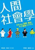 (二手書)人間社會學︰24則關於溫拿、魯蛇、大小確幸的生命故事