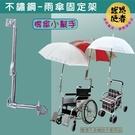 不鏽鋼雨傘固定架-雨傘架-多角度調整撐傘架 ZHCN2047 輪椅/電動代步車/嬰兒車/自行車適用