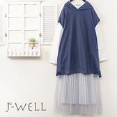 J-WELL 棉質連帽背心上衣壓褶網紗裙二件組(組合A530 9J1073藍+8J1566灰)