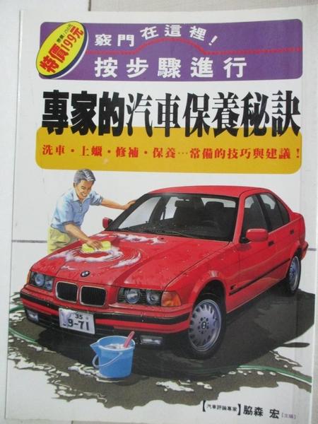 【書寶二手書T8/雜誌期刊_IEH】專家的汽車保養祕訣_森宏