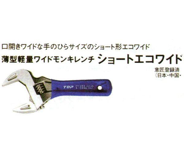 大開口 活動板手 TOP 日本製 HY-26S 開口尺寸:7-26m/m
