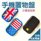 多用途造型防滑手機置物盤 (三款可選)...