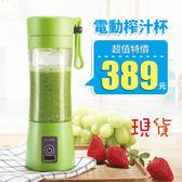 果汁杯 - 充電式迷你隨身果汁機 USB 果汁機 果汁杯 榨汁機【韓衣舍】