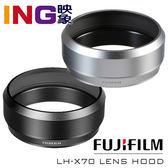 FUJIFILM LH-X70 原廠遮光罩 (( 適用X70相機 )) 富士 X70 遮光罩
