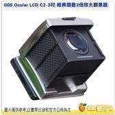 附護目鏡 GGS Ocular LCD C2 3吋經典摺疊3倍放大觀景器 公司貨 Canon 適 6D Mark II