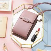 裝手機的小包包女新款迷你小包夏天手機包豎款零錢包斜挎包【快速出貨】