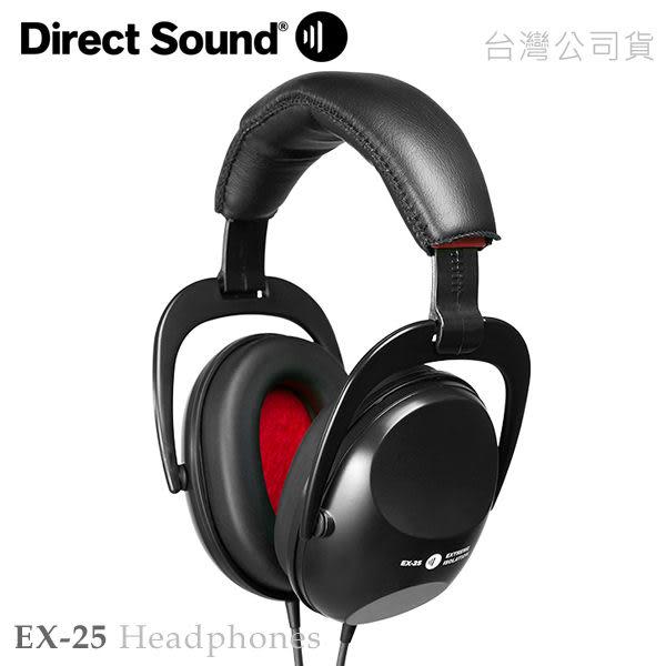 EGE 一番購】美國Direct Sound EX-25 入門級 錄音監聽耳機,記憶材質 極限隔噪 美國製造【公司貨】